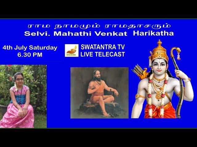 'ராம நாமமும் ராமதாசரும்' - Harikatha by Selvi. Mahathi Venkat