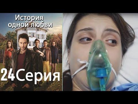 История одной любви - 24 серия
