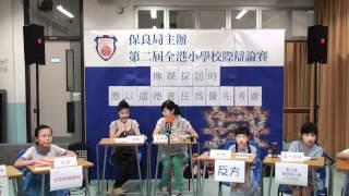 保良局主辦第二屆全港小學校際辯論賽十六強(三)