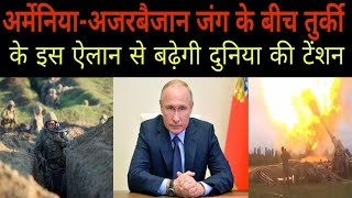 Latest News of Azerbaijan and Armenia| Turkey| Millat Times