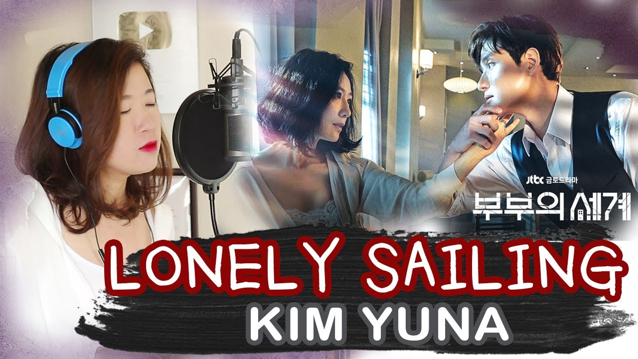[COVER] LONELY SAILING-KIM YUNA (The World of the Married OST 부부의 세계) Cover by Marianne Topacio