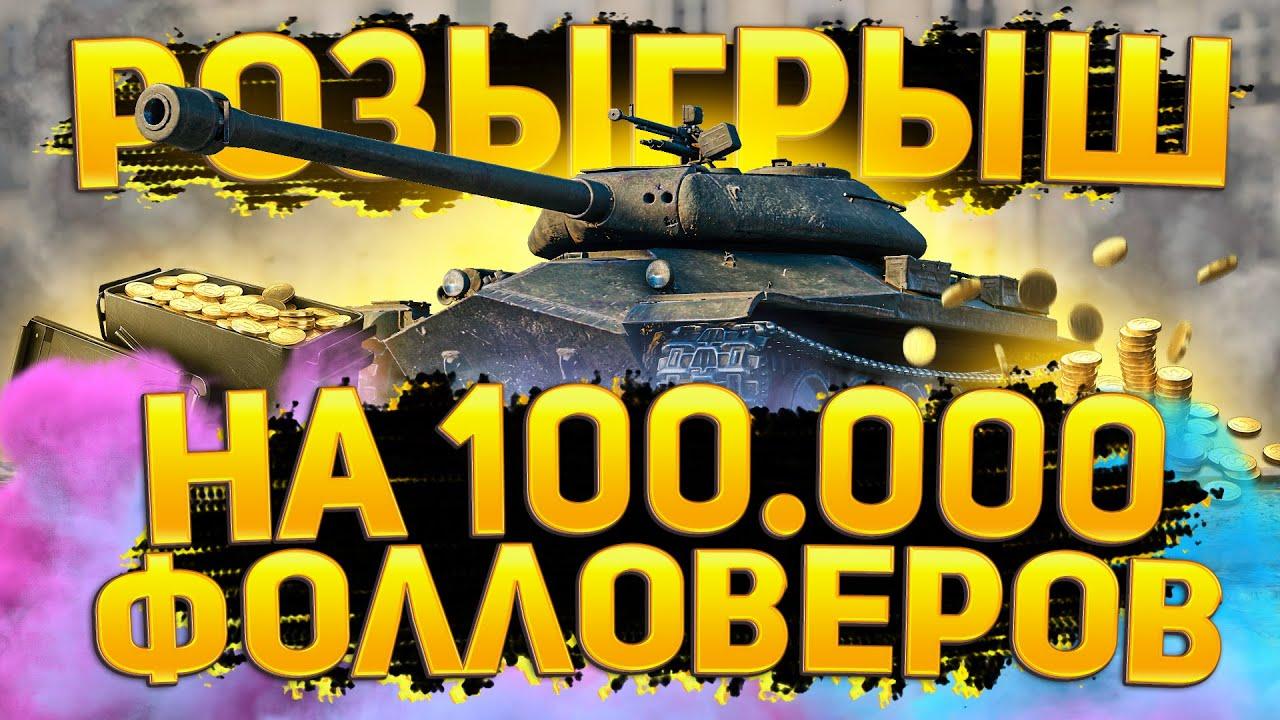 РОЗЫГРЫШ НА 100.000 ФОЛЛОВЕРОВ - Премиум танки и золото
