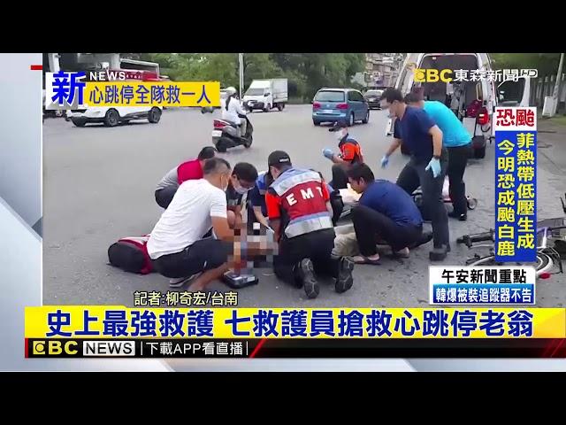 最新》史上最強救護 七救護員搶救心跳停老翁