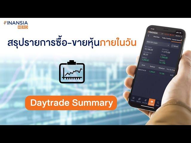 EP 14: สรุปรายการซื้อ-ขายภายในวันด้วย Daytrade Summary