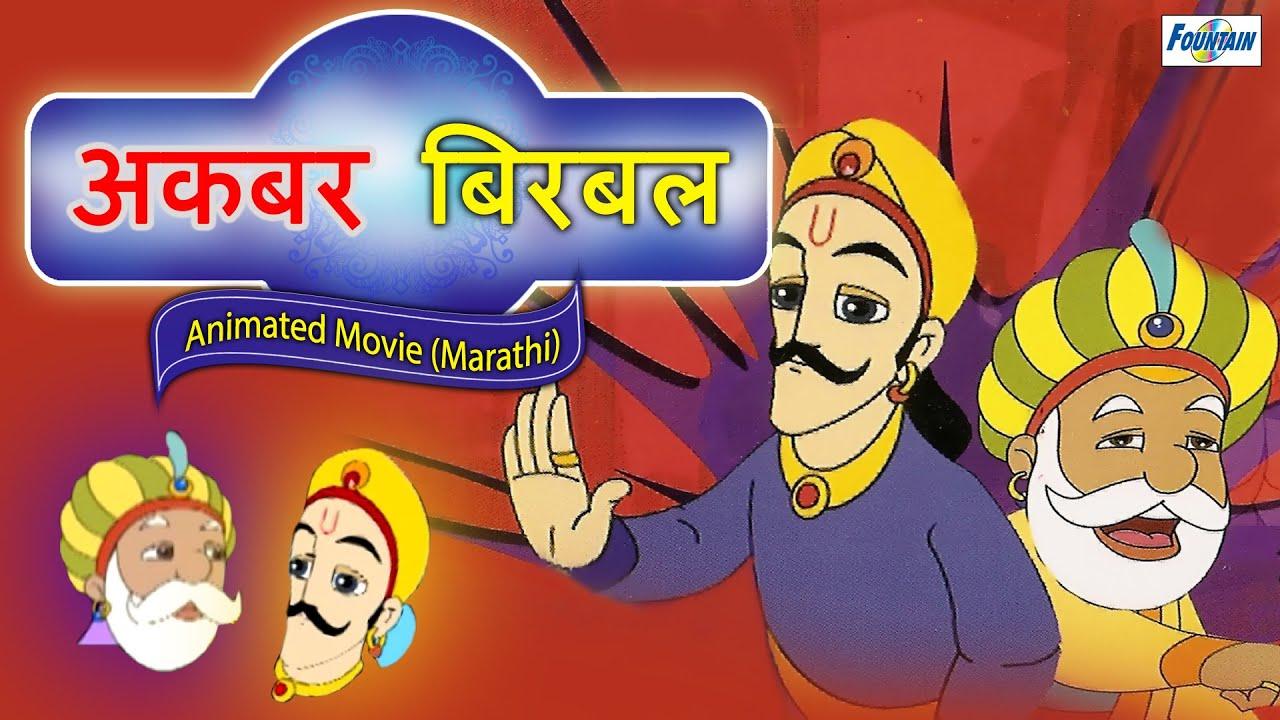 Akbar Birbal in Marathi | Marathi Moral Stories (Goshti