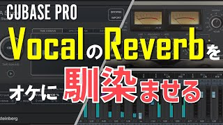 【Cubase Pro】ボーカルのリバーブを楽曲に馴染ませるテクニックを紹介【初心者向け解説】