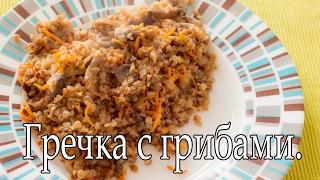 Гречка с грибами. ♥ Готовим с любовью ♥ veganrecept.ru
