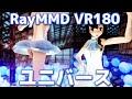 [Ray MMD VR 180]か、可愛いセーター★艦これ★時雨[ユニバース]