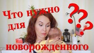 Что нужно для новорожденного? | Cписок! Art Polinka