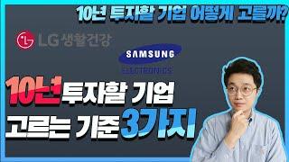 10년 투자할 주식 고르는 기준 3가지 (feat. 삼성전자, LG생활건강, 포스코, LG디스플레이)