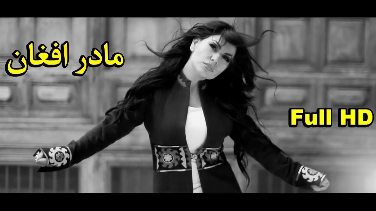 Aryana Sayeed   Maadar e  Afghan - HD Video / آریانا سعید - آهنگ مادر افغان