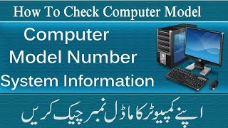 How To Find Computer/Laptop Model-System Information