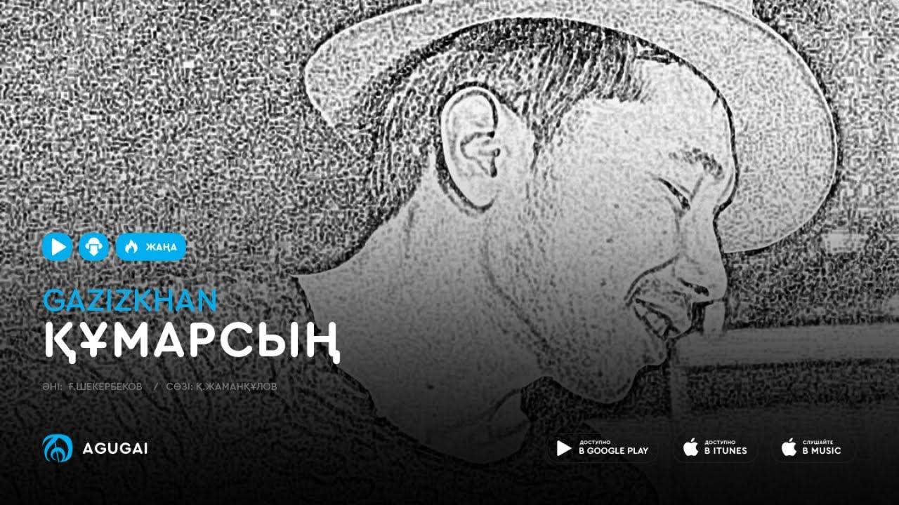газизхан шекербеков кориктим текст