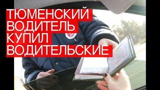 Тюменский водитель купил водительские права винтернете иразвозил работников организации