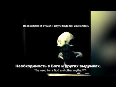 интервю с извънземен БГ субтитри ;Interview with an alien Bg subtitles
