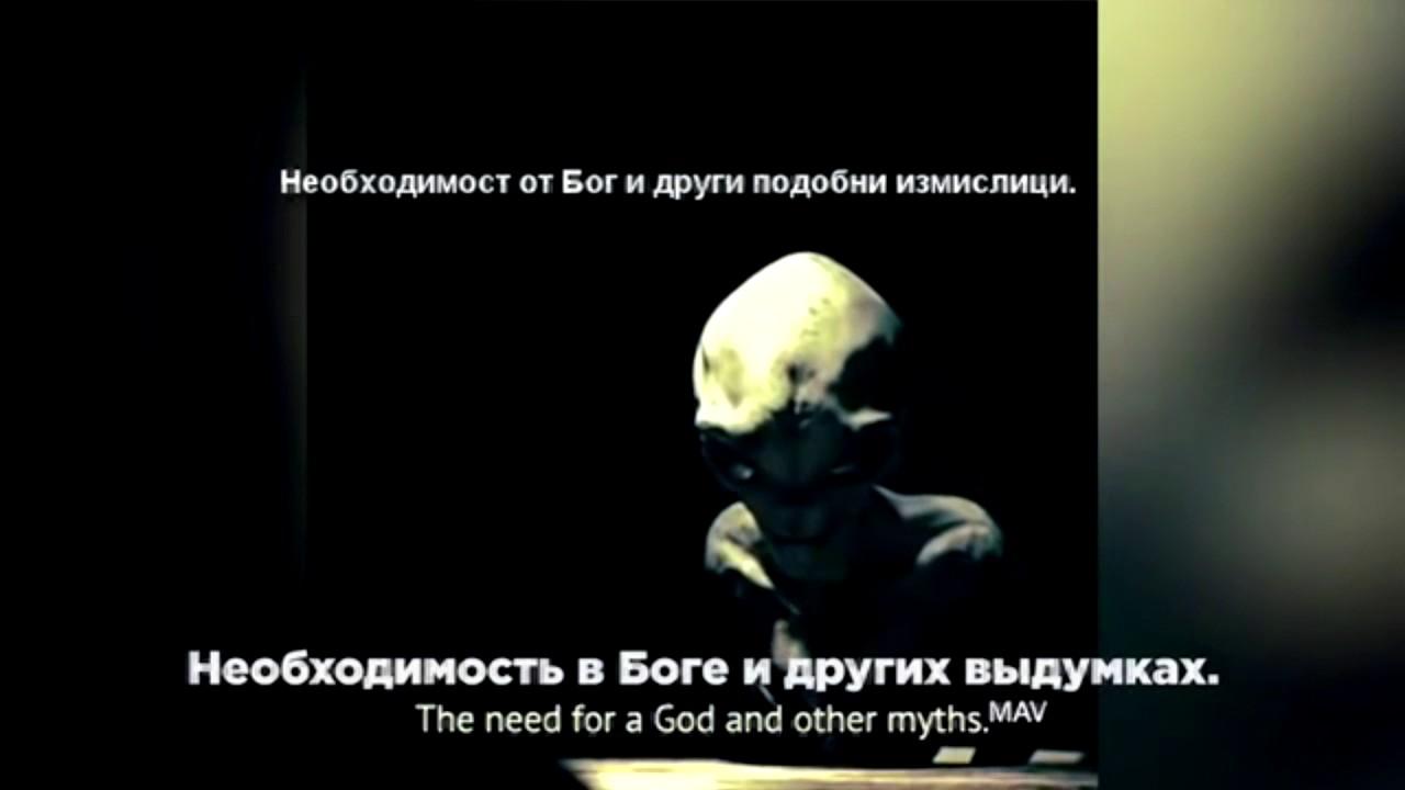 Интервю с извънземен + български превод на субтитрите!