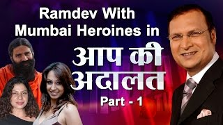 Swami baba ramdev with mumbai heroines in aap ki adalat (part 1)