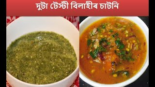 Peda recipe in Assamese language