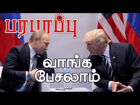அமெரிக்காவை நோக்கி ரஷ்ய நகர்வு! இது புதிதாக இருக்கிறதே  | Russia is ready to talk