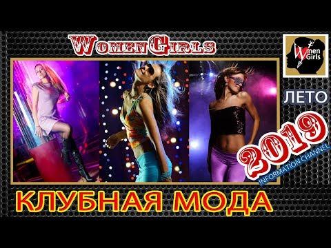 Клубная одежда  Платье для вечеринки  Платье в клуб  Клубная мода