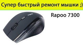 Супер быстрый ремонт мышки за 2 мин(ОПИСАНИЕ: Супер быстрый ремонт мышки за 2 мин Характеристика: 2.4 ГГц, беспроводная, оптическая мышь, usb, *прав..., 2015-04-23T10:10:10.000Z)