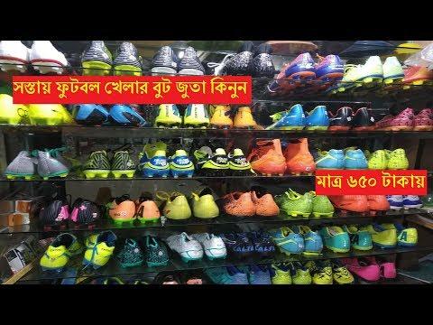 সস্তায় ফুটবল খেলার বুট জুতা কিনুন মাত্র ৬৫০ টাকায় | Buy football boot shoes in Cheap price in BD