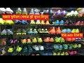 Download সস্তায় ফুটবল খেলার বুট জুতা কিনুন মাত্র ৬৫০ টাকায় | Buy football boot shoes in Cheap price in BD