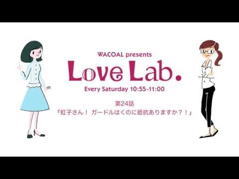 ブラジャー談義 第24話「虹子さん! ガードルはくのに抵抗ありますか?!」ワコール presents Love Lab.