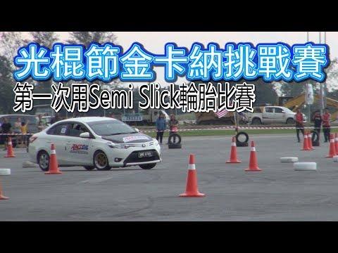 光棍節金卡納挑戰賽!第一次用Semi Slick輪胎比賽,民都魯金卡納旅程 | 青菜汽車評論第125集 QCCS