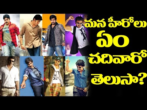 Tollywood Heroes and Their Educational Qualifications | Latest | News | Videos | TOP Telugu TV