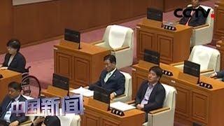 [中国新闻] 韩日矛盾再度升级 日本汽车8月在韩销量同比降超5成 | CCTV中文国际
