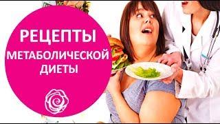 🔴 РЕЦЕПТЫ МЕТАБОЛИЧЕСКОЙ ДИЕТЫ ДЛЯ ПОХУДЕНИЯ    ★ Women Beauty Club