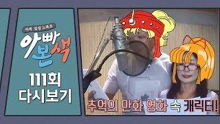 목소리는 안 늙는 성우 부부 오랜만에 함께 녹음! Feat.건강검진|아빠본색 111회 다시보기