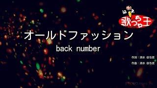 【カラオケ】オールドファッション/back number