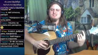 DackFax песня про боль головную я у мамы репер на гитаре запись со стрима
