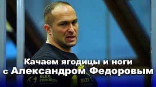 Качаем ягодицы и ноги с Александром Федоровым