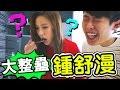 【鍾舒漫大整蠱】: 辛辣「士多啤梨果醬」!?