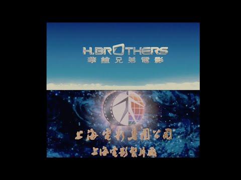H Brothers/Shanghai Film Group (華誼兄弟/上海電影集團)
