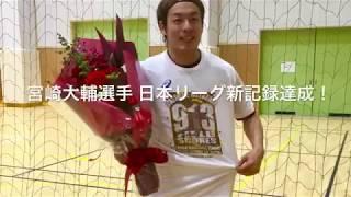 おめでとう!宮崎大輔選手!! 通算フィールドゴール日本リーグ新記録達成!!