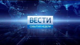 Вести - Татарстан. События недели (01.08.21)