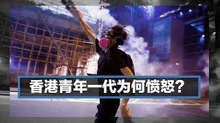 香港青年一代為何憤怒?解析四點因素