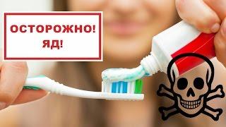 видео вреден ли фтор в зубной пасте