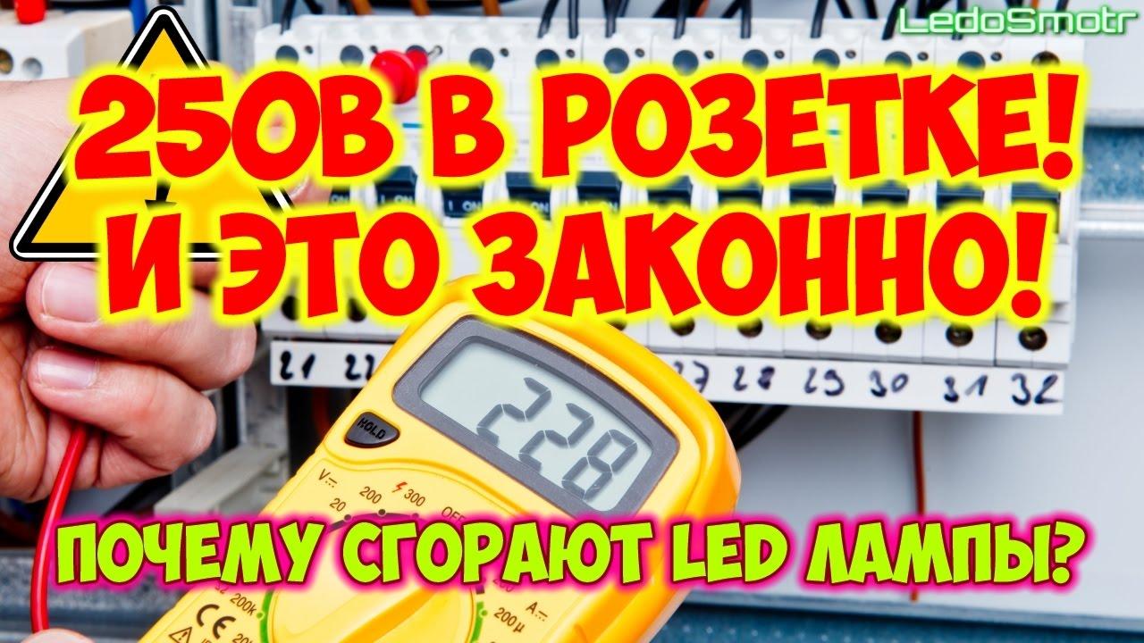 Повышенное напряжение в сети 220 вольт! Перегорают светодиодные лампы! Что делать?