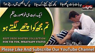 Ek Baat Kahun Agar Sunte Ho   sad poetry   best urdu poetry tik tok   Urdu Ghazal