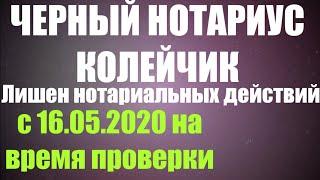 Колейчик лишен нотариальных действий с 16.05.2020 года на время проверки.