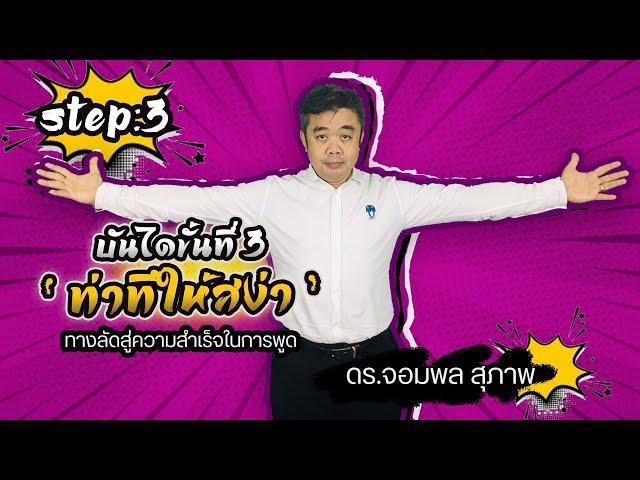 Step 3 บันได13ขั้นสู่ความสำเร็จในการพูด I ดร จอมพล สุภาพ