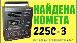 Найдена Комета 225С 2 магнитофон производства СССР