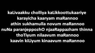 maavin chottile Karaoke for practice english lyrics