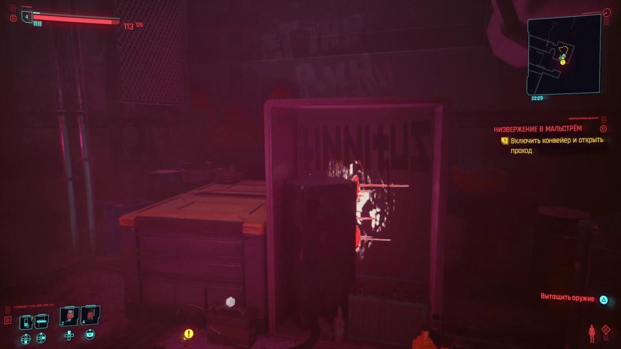 cyberpunk 2077 включить конвейер