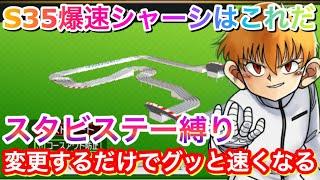 【超速GP】シーズン35爆速シャーシはこれだ!変えるだけでタイムがグッと縮まる!【ミニ四駆・超速グランプリ】のサムネイル